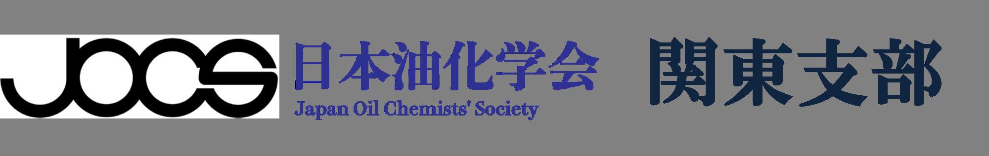 日本油化学会 関東支部