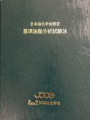 増補・改訂部分:目次に2018と付記した項目